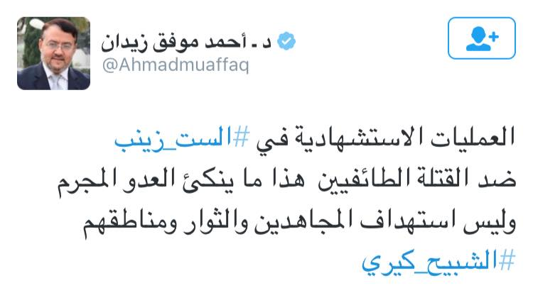 """""""Al-Jazeera reporter says that the ISIS terrorist attacks in Damascus that killed 45 civilians today are """"martyrdom operations"""" """" - Leith Abou Fadel"""